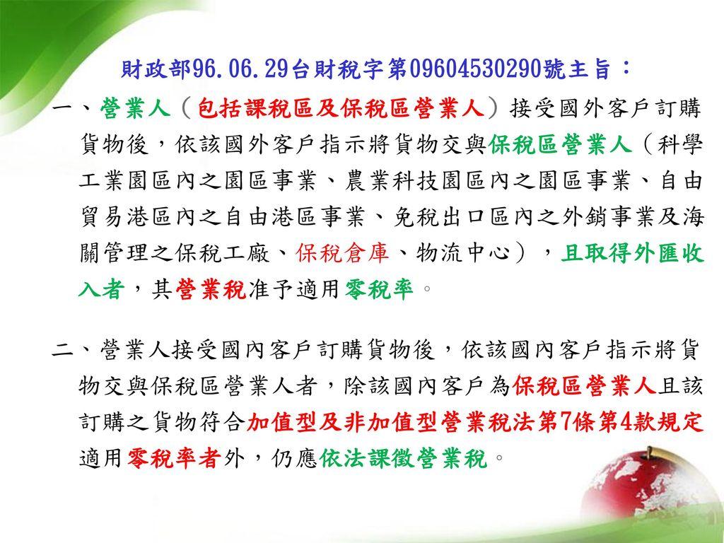 財政部96.06.29台財稅字第09604530290號主旨:
