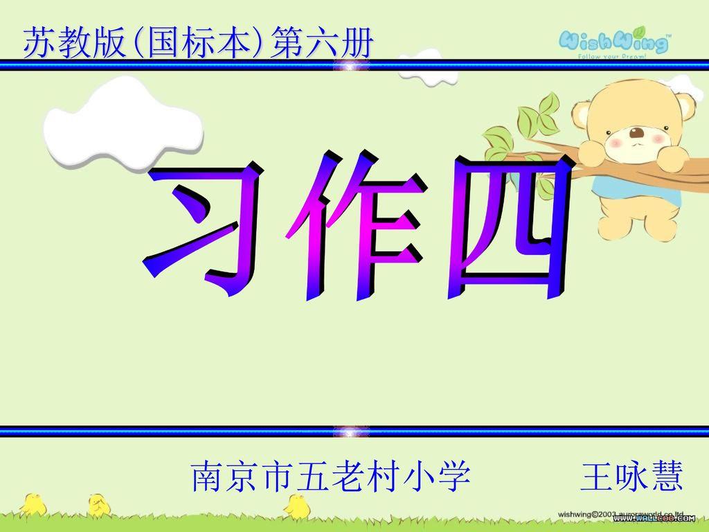苏教版(国标本)第六册 习作四 南京市五老村小学 王咏慧