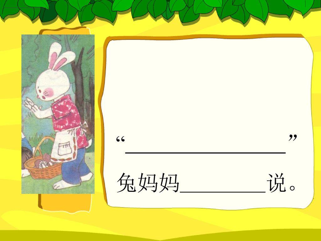 兔妈妈 说。