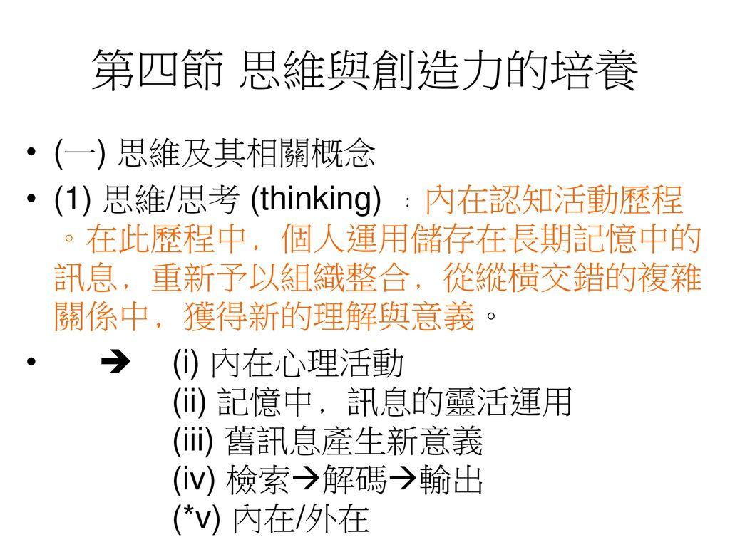 第四節 思維與創造力的培養 (一) 思維及其相關概念