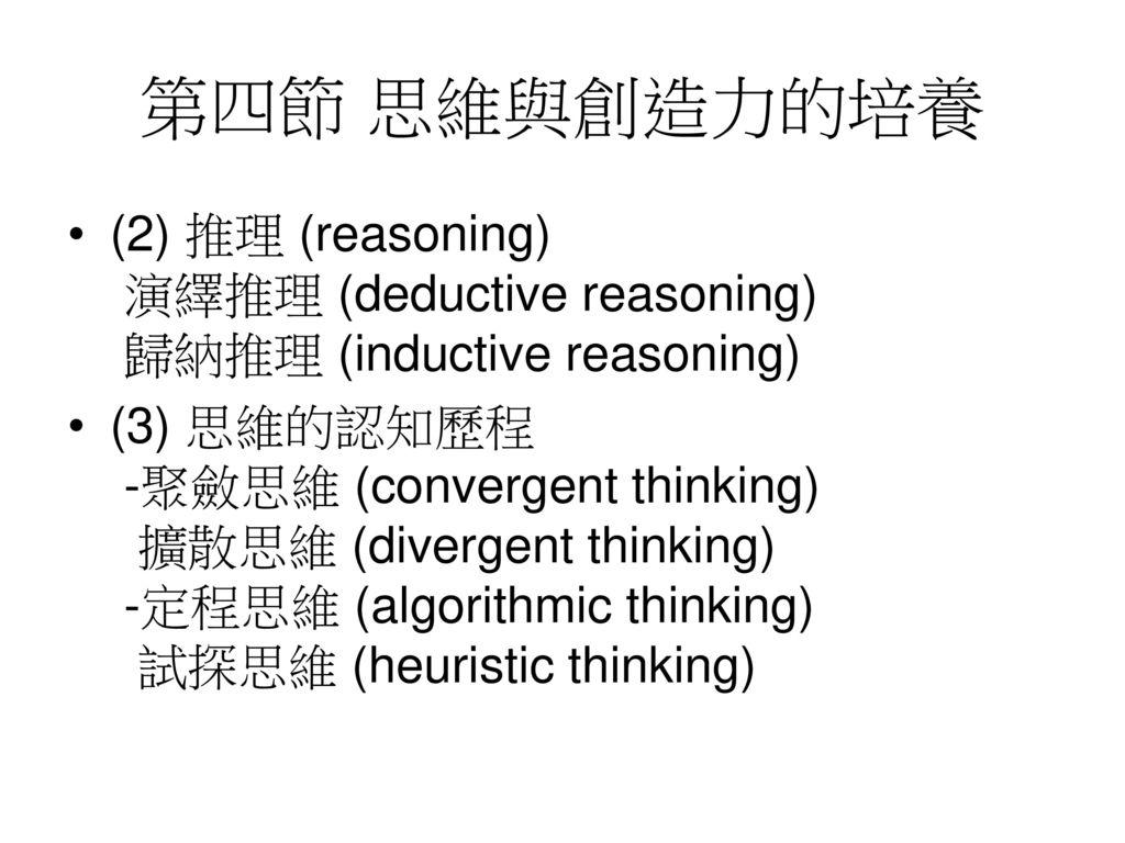 第四節 思維與創造力的培養 (2) 推理 (reasoning) 演繹推理 (deductive reasoning) 歸納推理 (inductive reasoning)