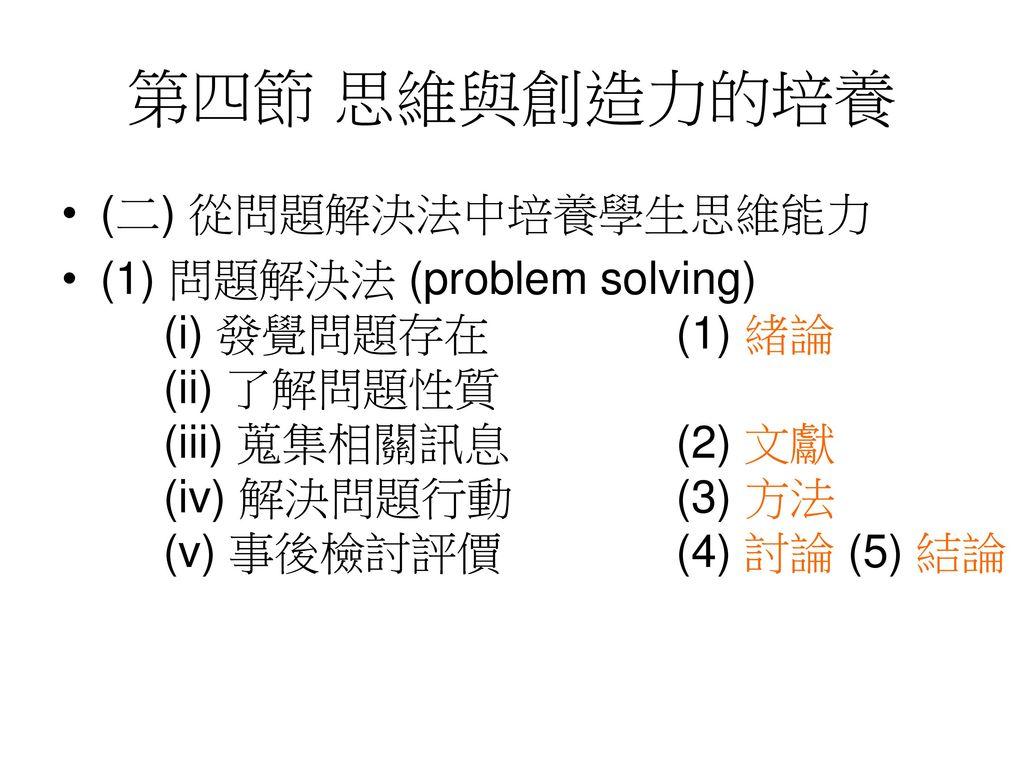 第四節 思維與創造力的培養 (二) 從問題解決法中培養學生思維能力