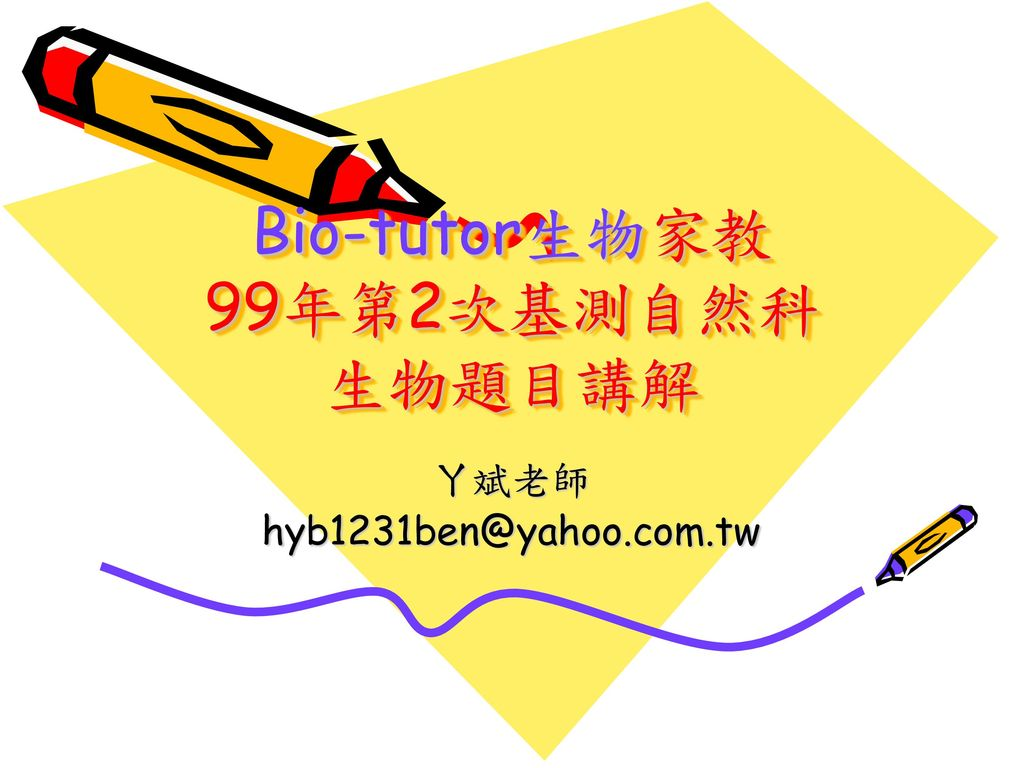 bio tutor Connect with a live, online biography and autobiography tutor available 24/7 through video, chat, and whiteboards get live biography and autobiography help from university experts.