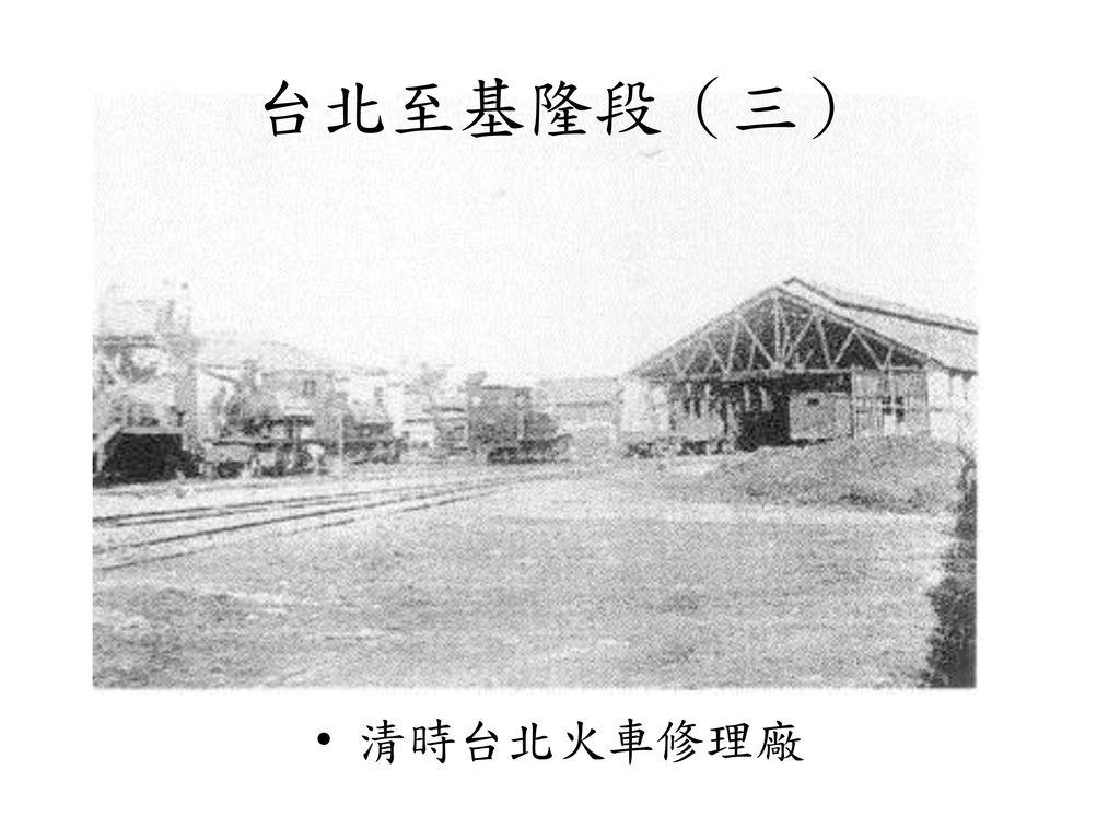 台北至基隆段(三) 清時台北火車修理廠