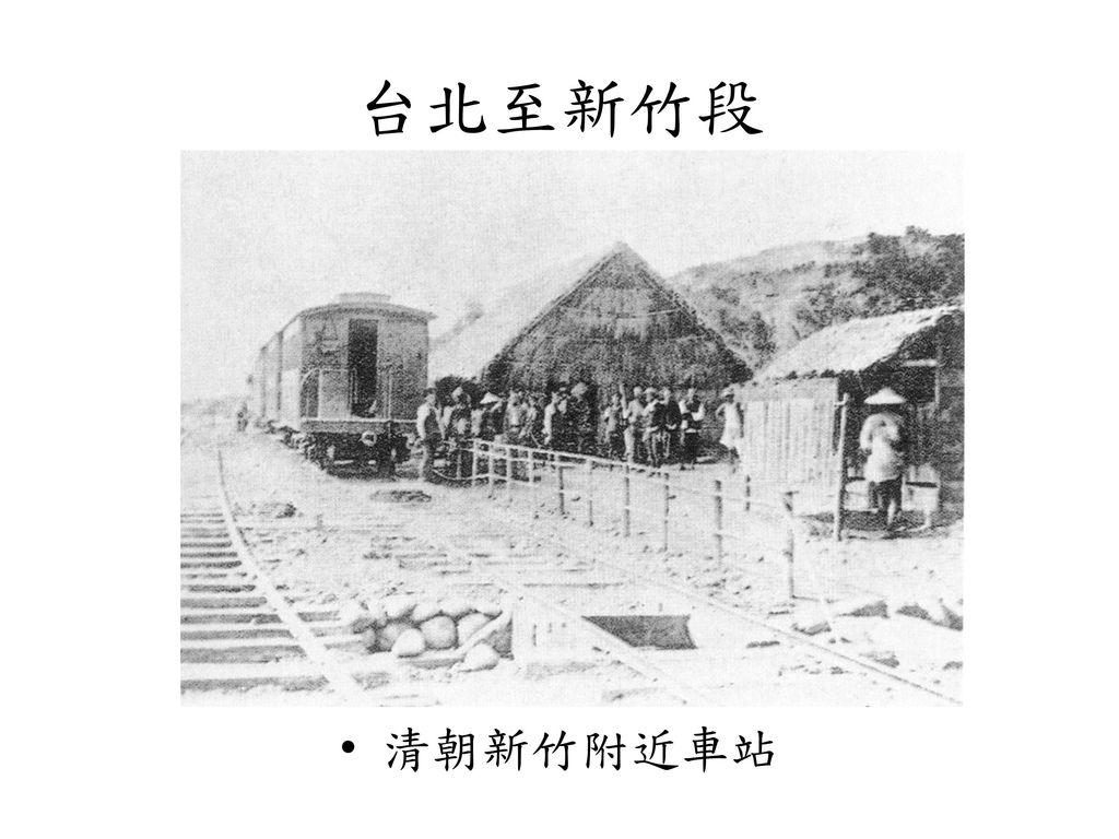 台北至新竹段 清朝新竹附近車站