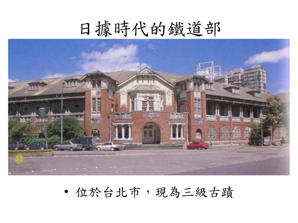 日據時代的鐵道部 位於台北市,現為三級古蹟