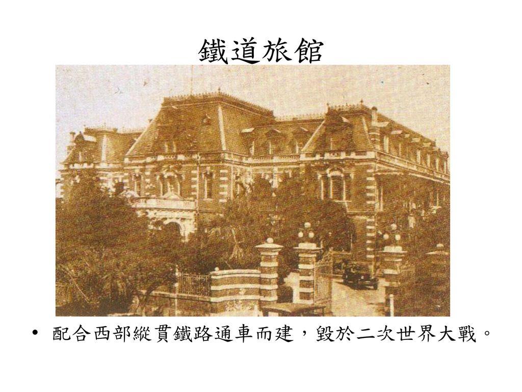 鐵道旅館 配合西部縱貫鐵路通車而建,毀於二次世界大戰。