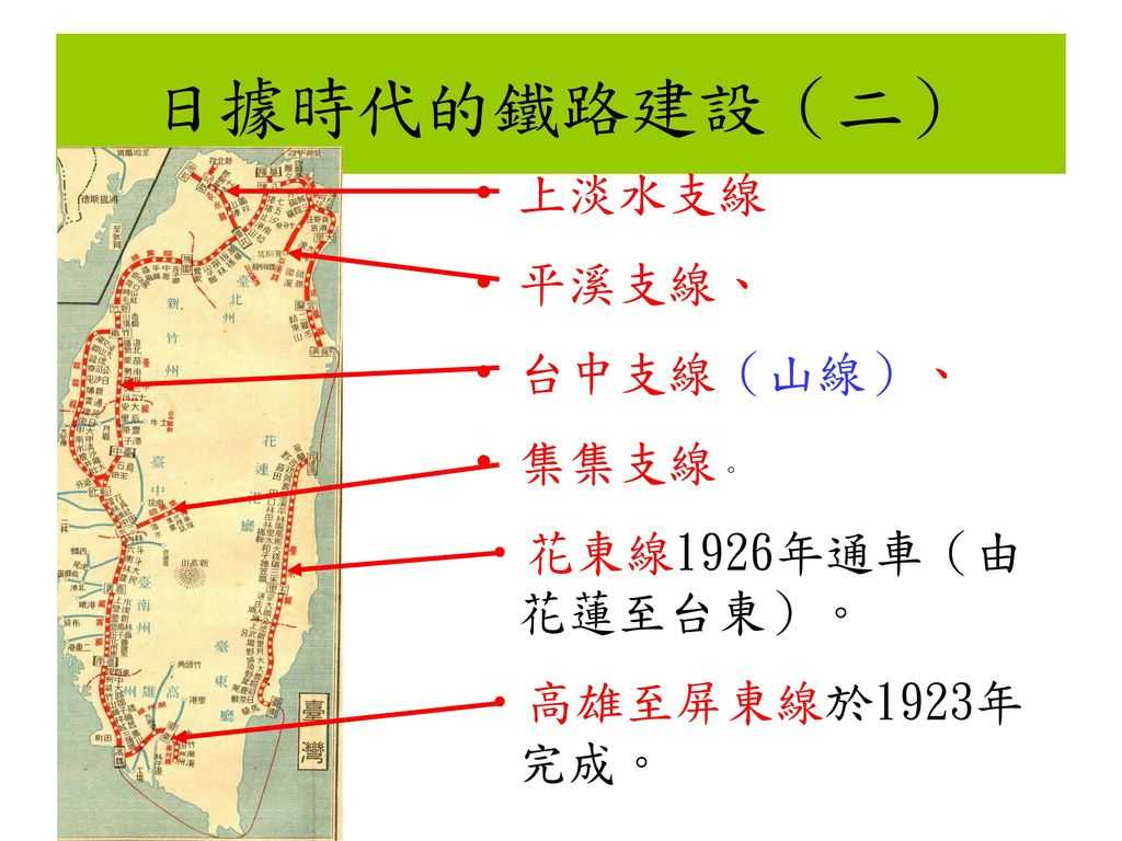 日據時代的鐵路建設(二) 上淡水支線 平溪支線、 台中支線(山線)、 集集支線。 花東線1926年通車(由花蓮至台東)。
