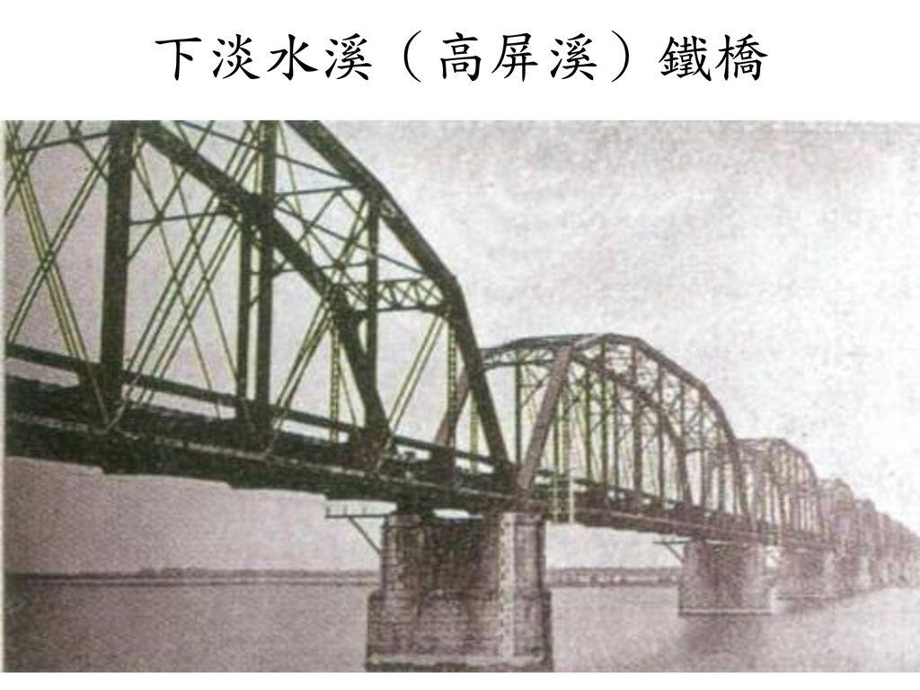 下淡水溪(高屏溪)鐵橋