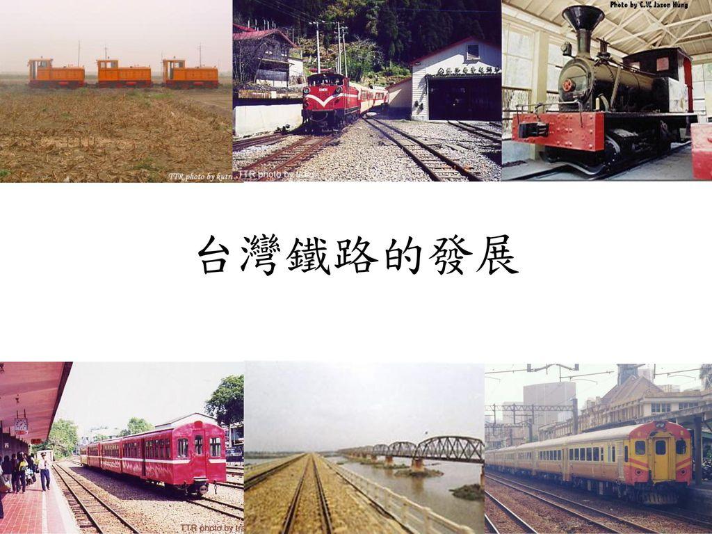 台灣鐵路的發展