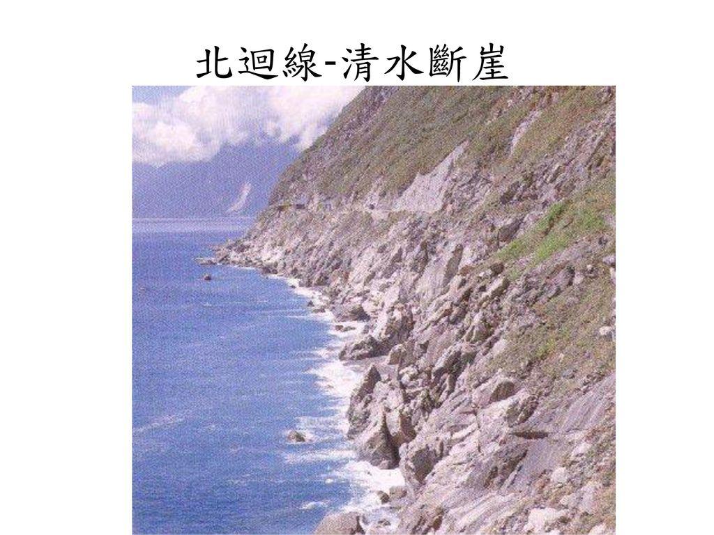 北迴線-清水斷崖