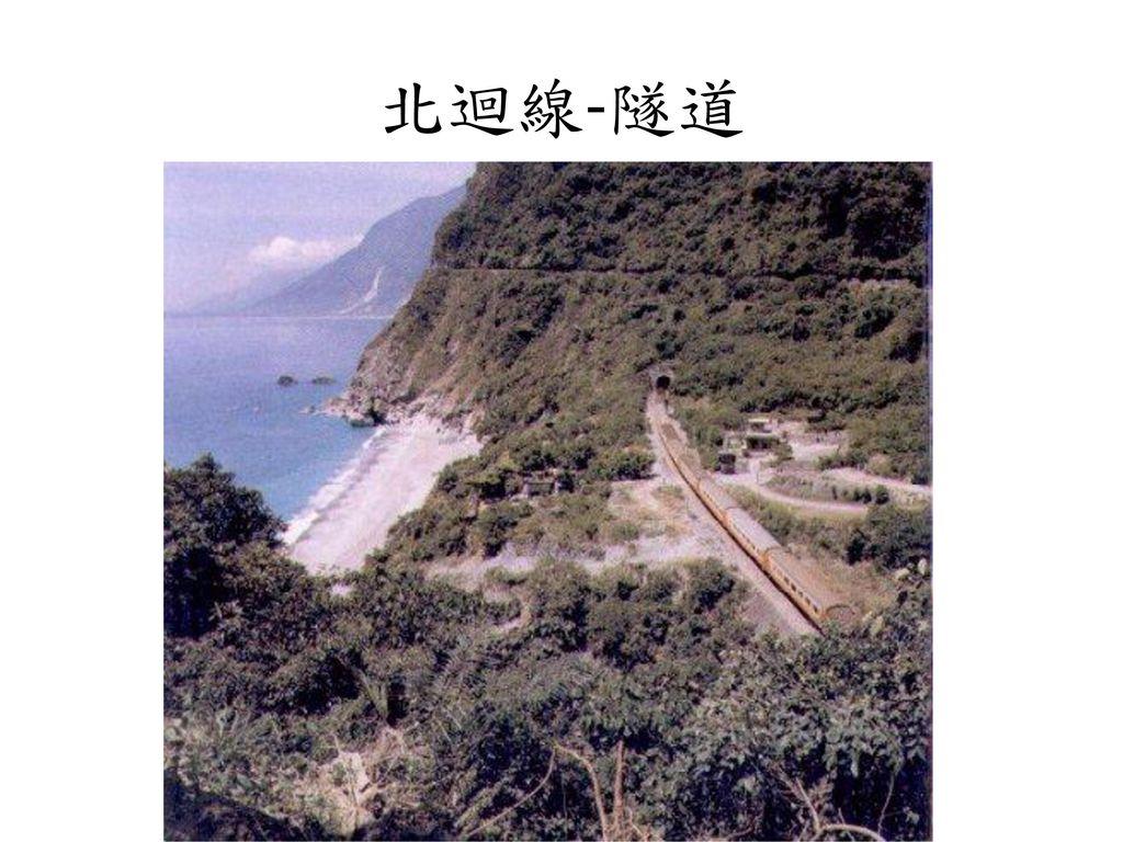 北迴線-隧道