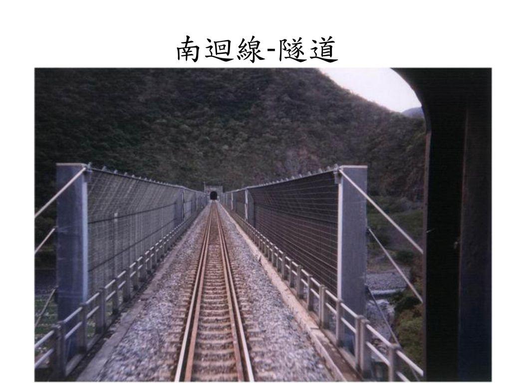 南迴線-隧道