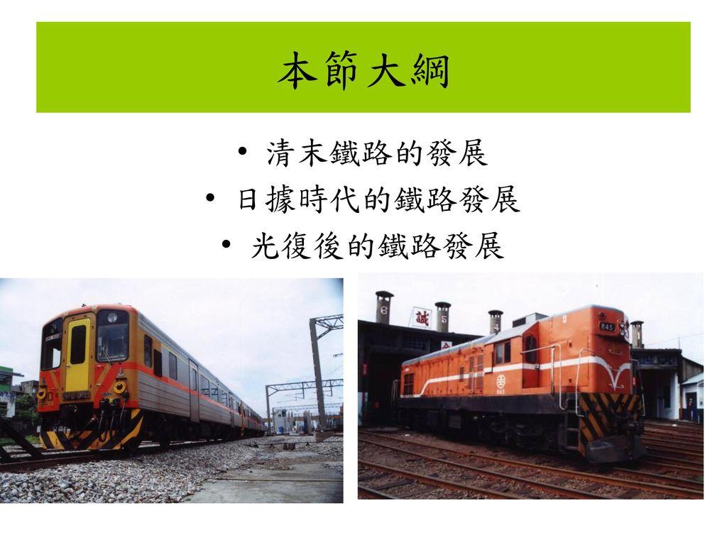 本節大綱 清末鐵路的發展 日據時代的鐵路發展 光復後的鐵路發展