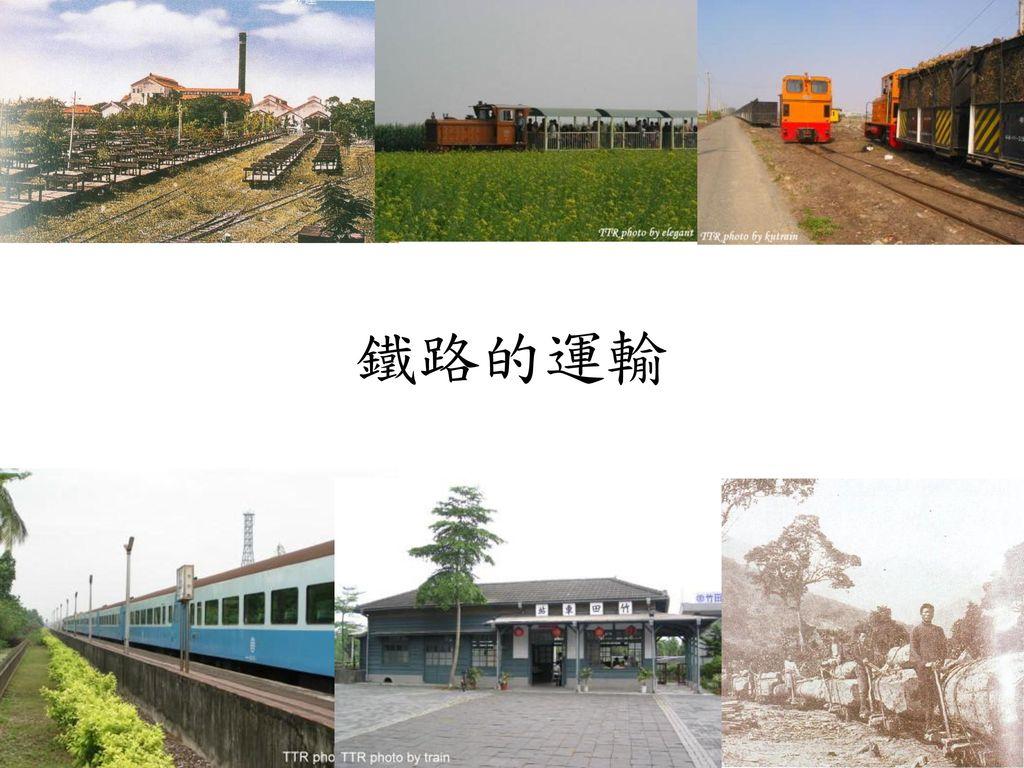 鐵路的運輸