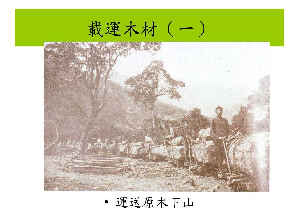 載運木材(一) 運送原木下山