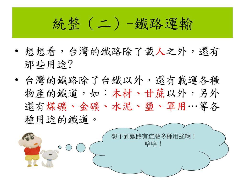 統整(二)-鐵路運輸 想想看,台灣的鐵路除了載人之外,還有那些用途