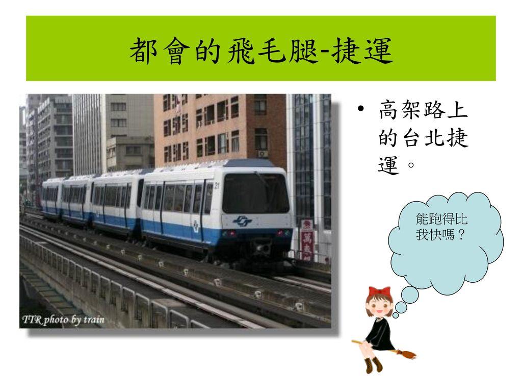 都會的飛毛腿-捷運 高架路上的台北捷運。 能跑得比我快嗎?