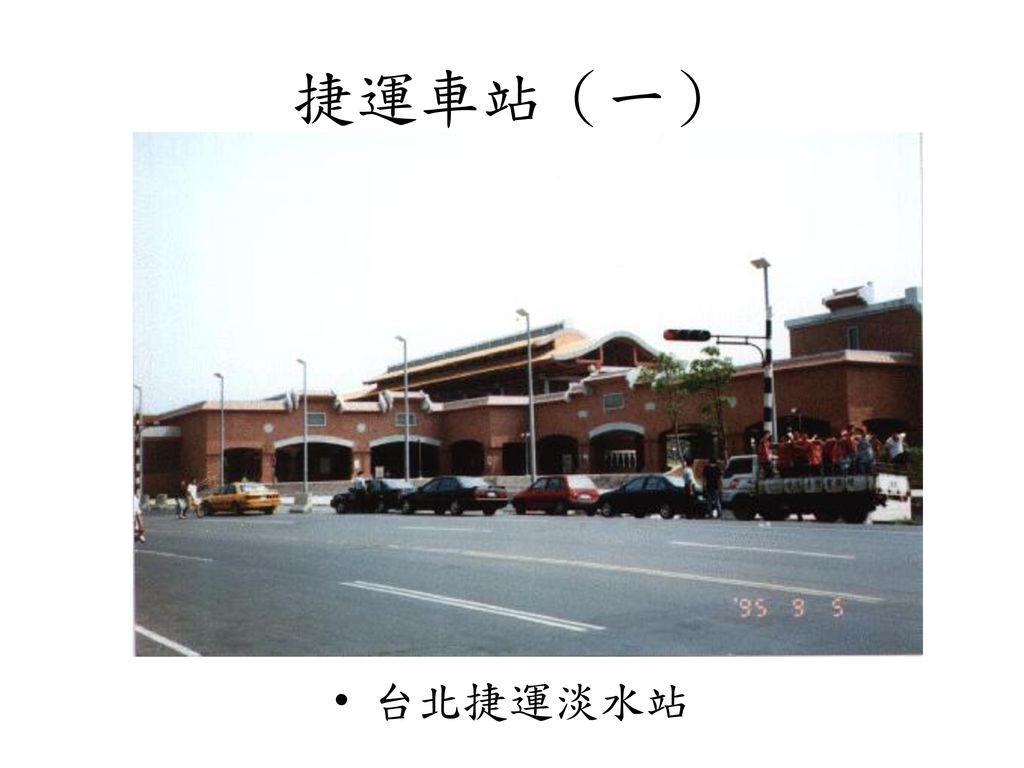 捷運車站(一) 台北捷運淡水站
