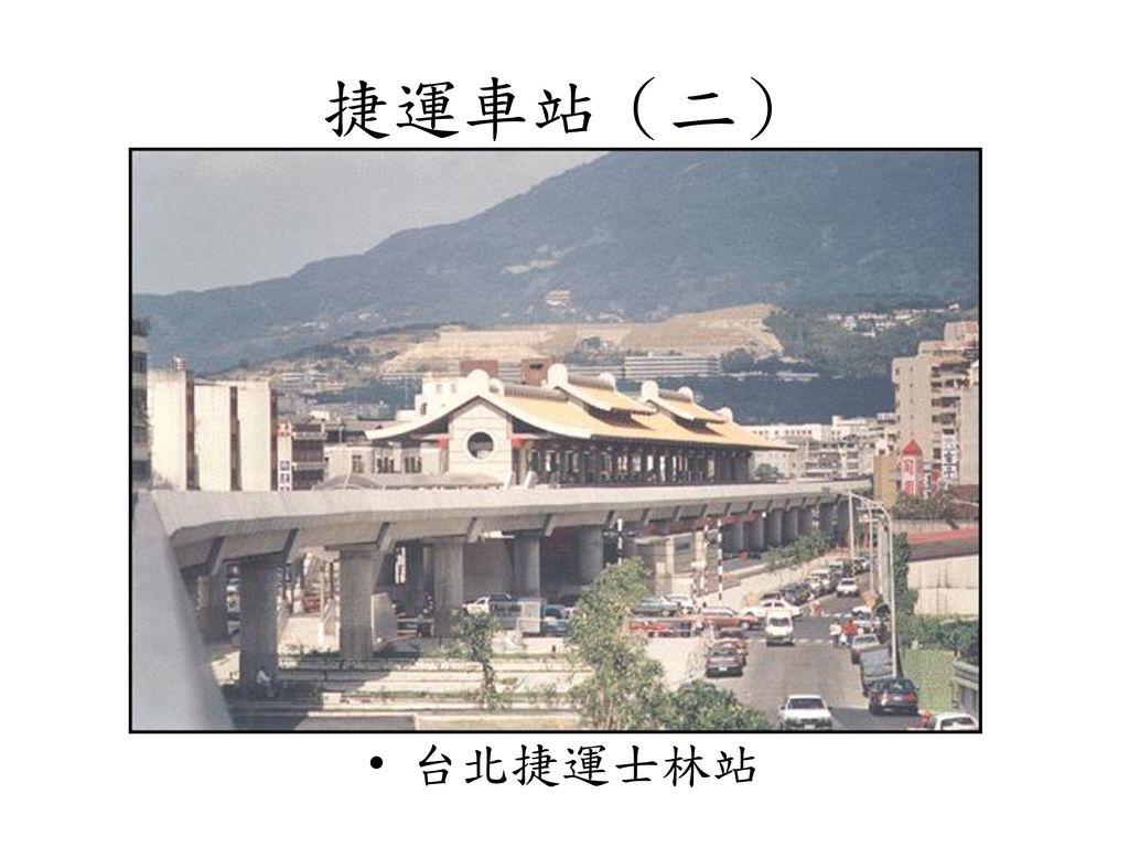 捷運車站(二) 台北捷運士林站