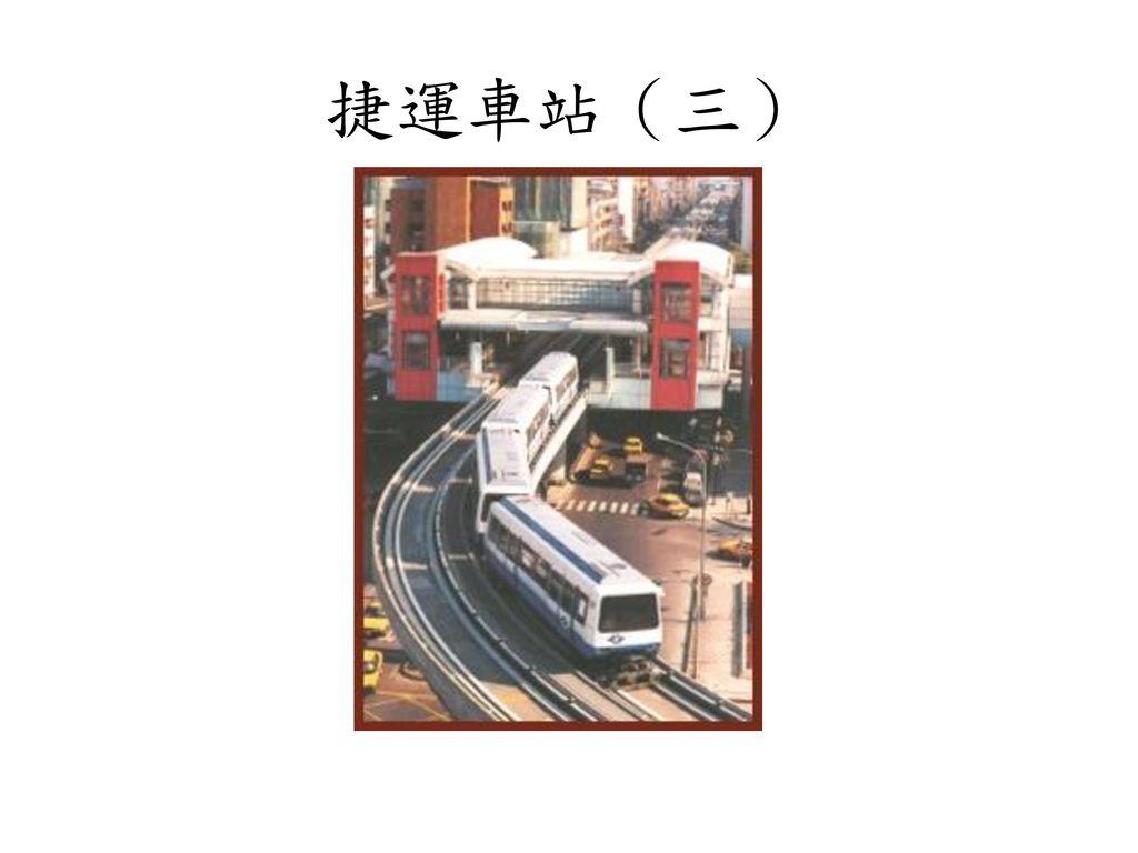 捷運車站(三)