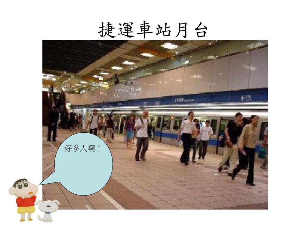 捷運車站月台 好多人啊!