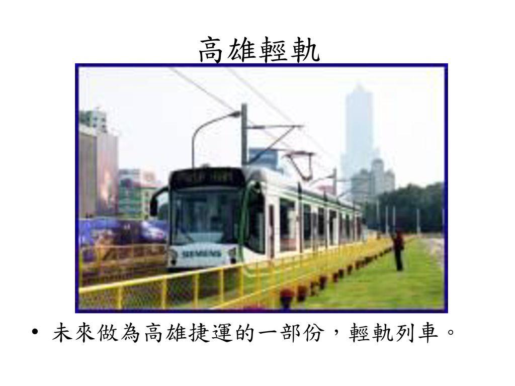 高雄輕軌 未來做為高雄捷運的一部份,輕軌列車。