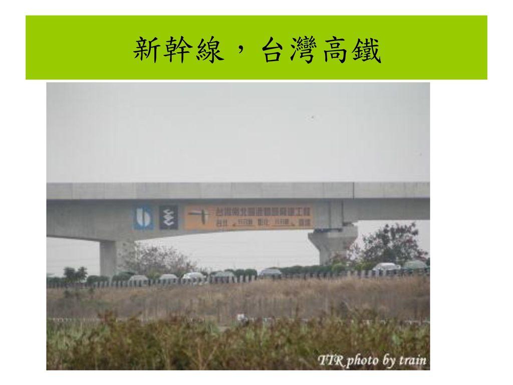 新幹線,台灣高鐵