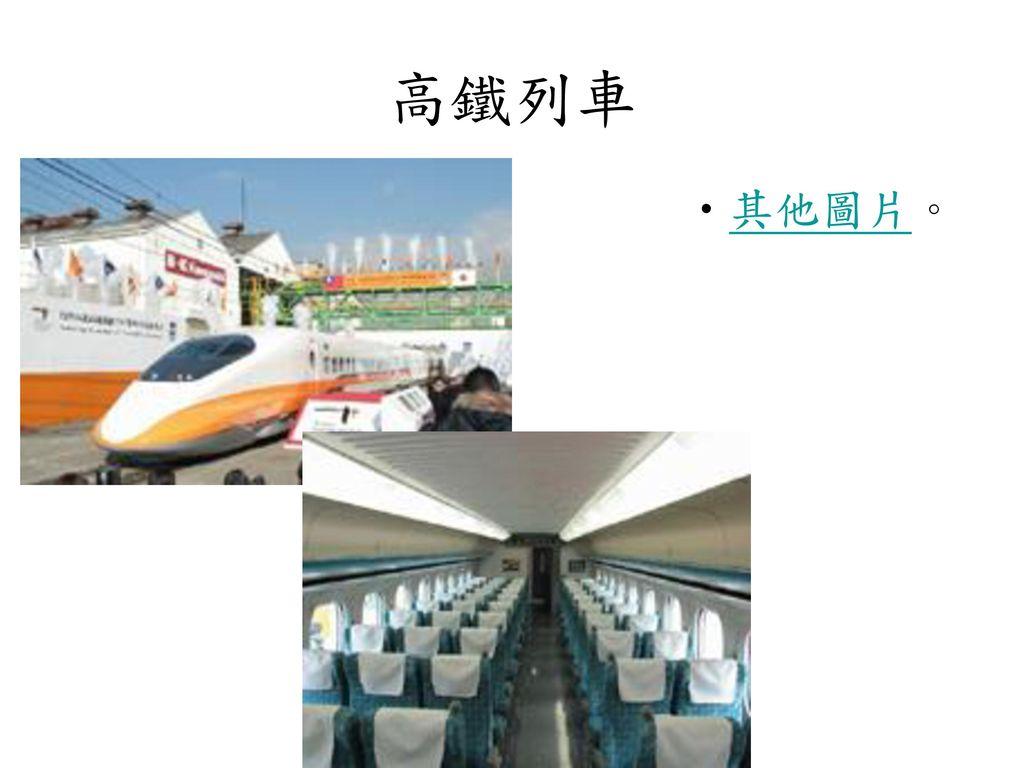 高鐵列車 其他圖片。