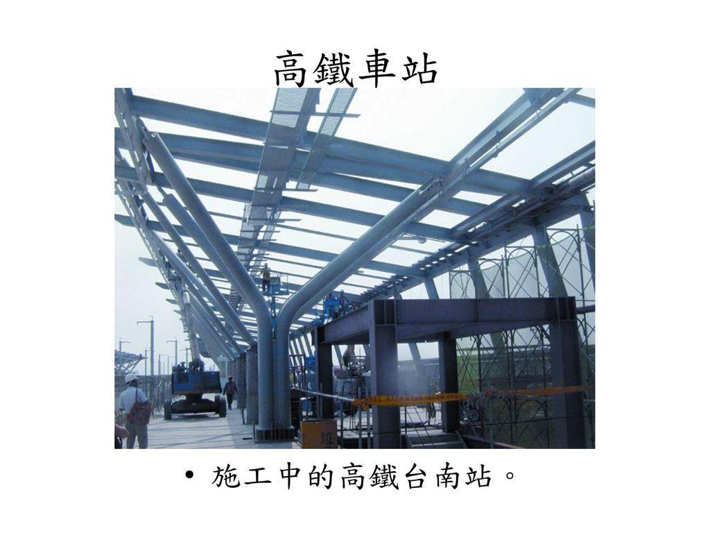 高鐵車站 施工中的高鐵台南站。