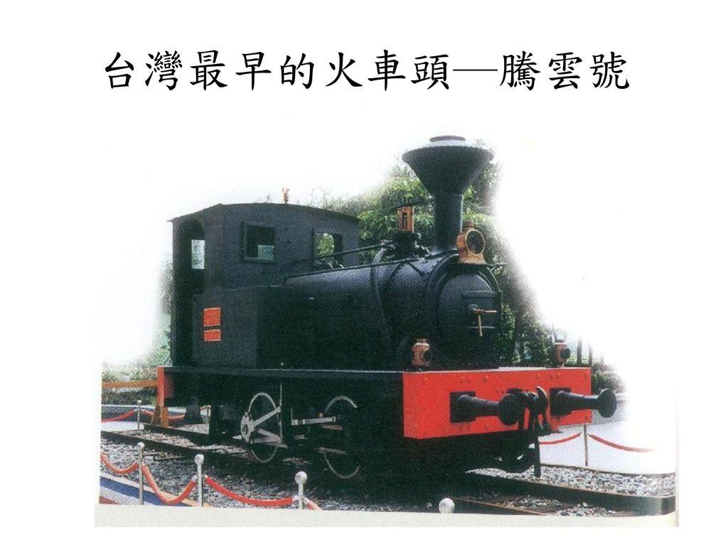 台灣最早的火車頭─騰雲號