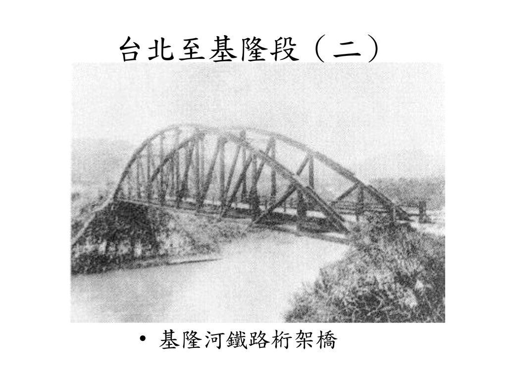 台北至基隆段(二) 基隆河鐵路桁架橋