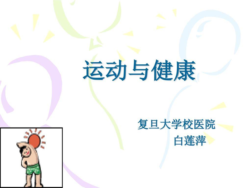 运动与健康 复旦大学校医院. 白莲萍.