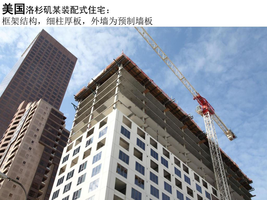 美国洛杉矶某装配式住宅: 框架结构,细柱厚板,外墙为预制墙板