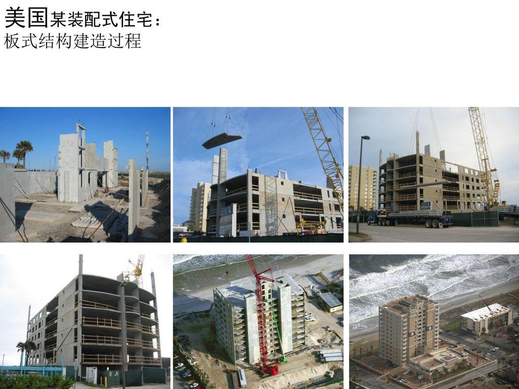 美国某装配式住宅: 板式结构建造过程