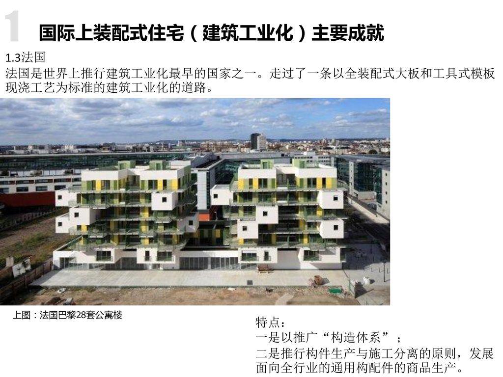 1 国际上装配式住宅(建筑工业化)主要成就 1.3法国