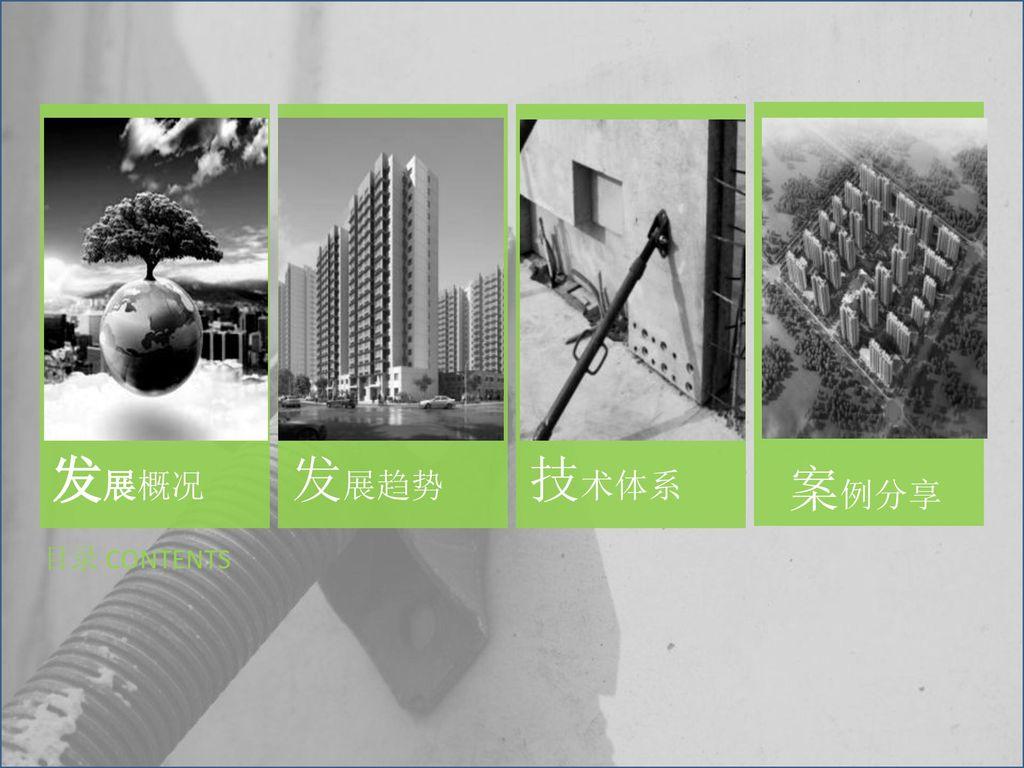 发展概况 发展趋势 技术体系 案例分享 目录 CONTENTS