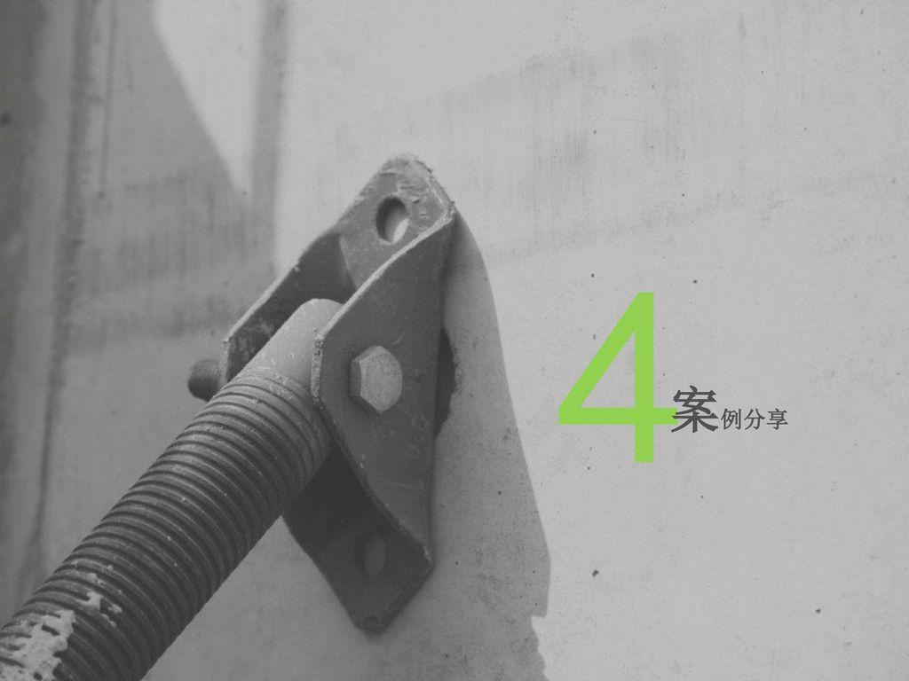 施工工艺工法 模具体系 工艺配套 机具工法 质量管理
