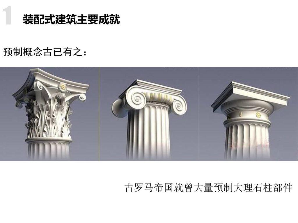 1 装配式建筑主要成就 预制概念古已有之: 古罗马帝国就曾大量预制大理石柱部件
