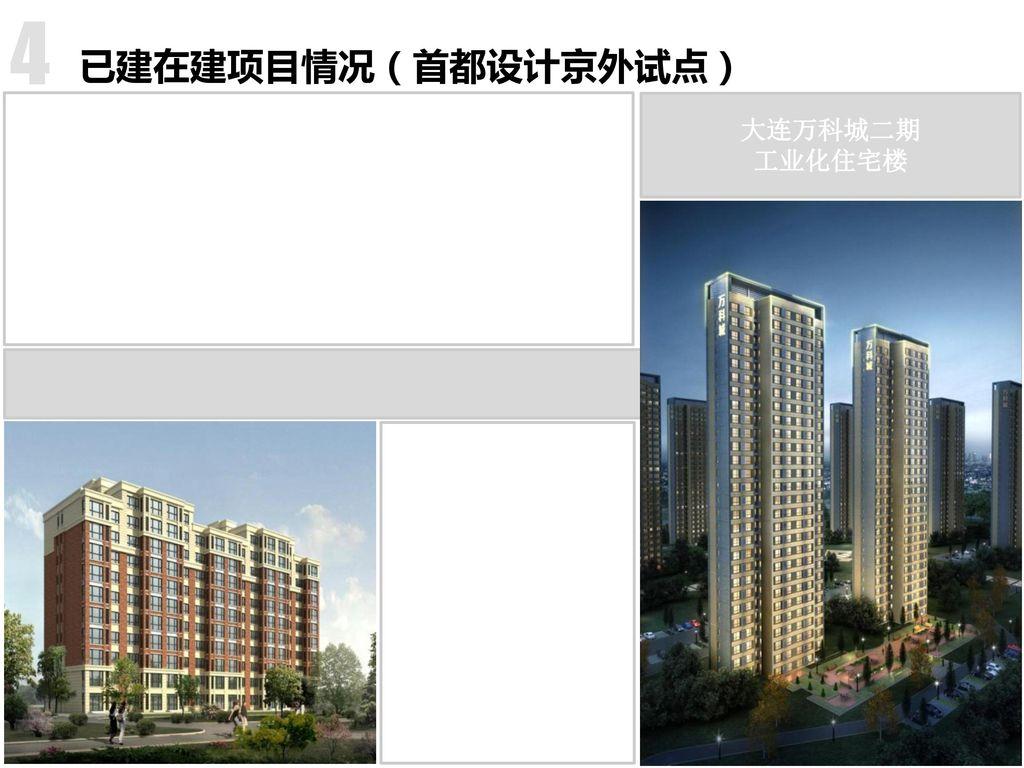 4 已建在建项目情况(北京市) 北京市马驹桥装配式公租房项目 项目位置:北京市通州区马驹桥 建筑规模:13万m2 目前状态:建设中