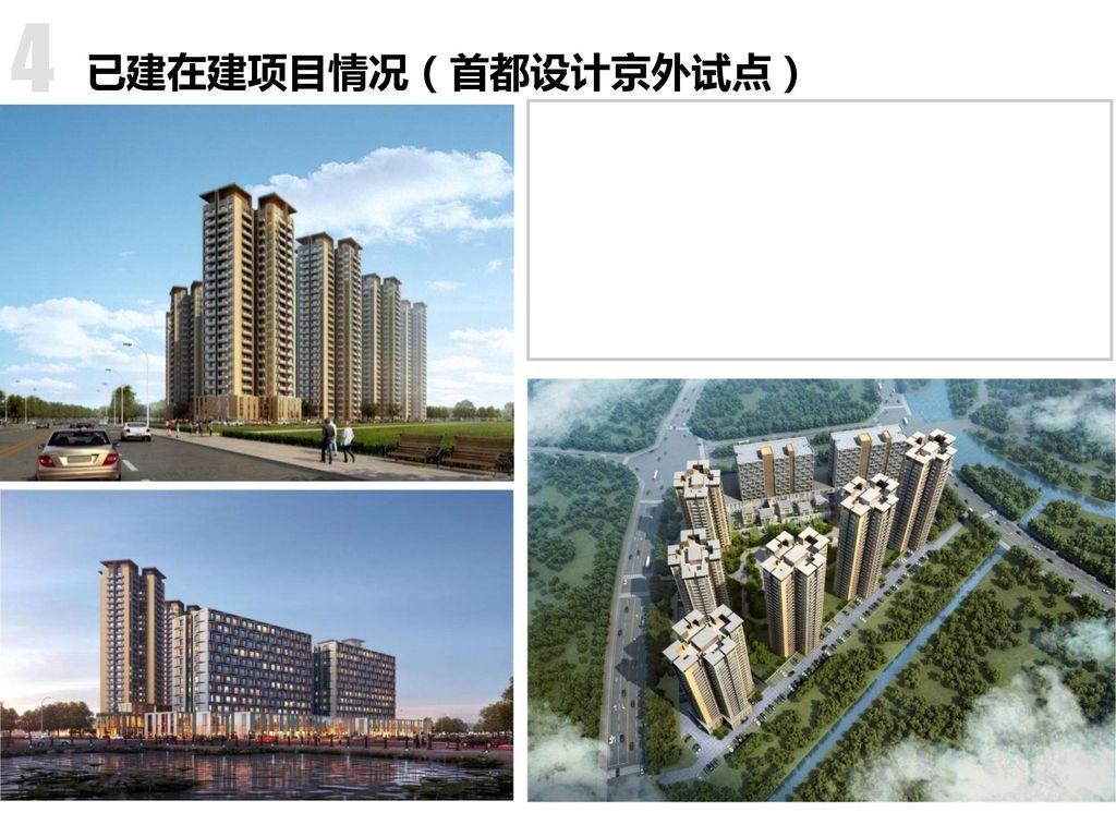 4 已建在建项目情况(首都设计京外试点) 合肥市包河新区蜀山装配式公租房项目 项目位置:合肥市包河新区 建筑规模:35万m2