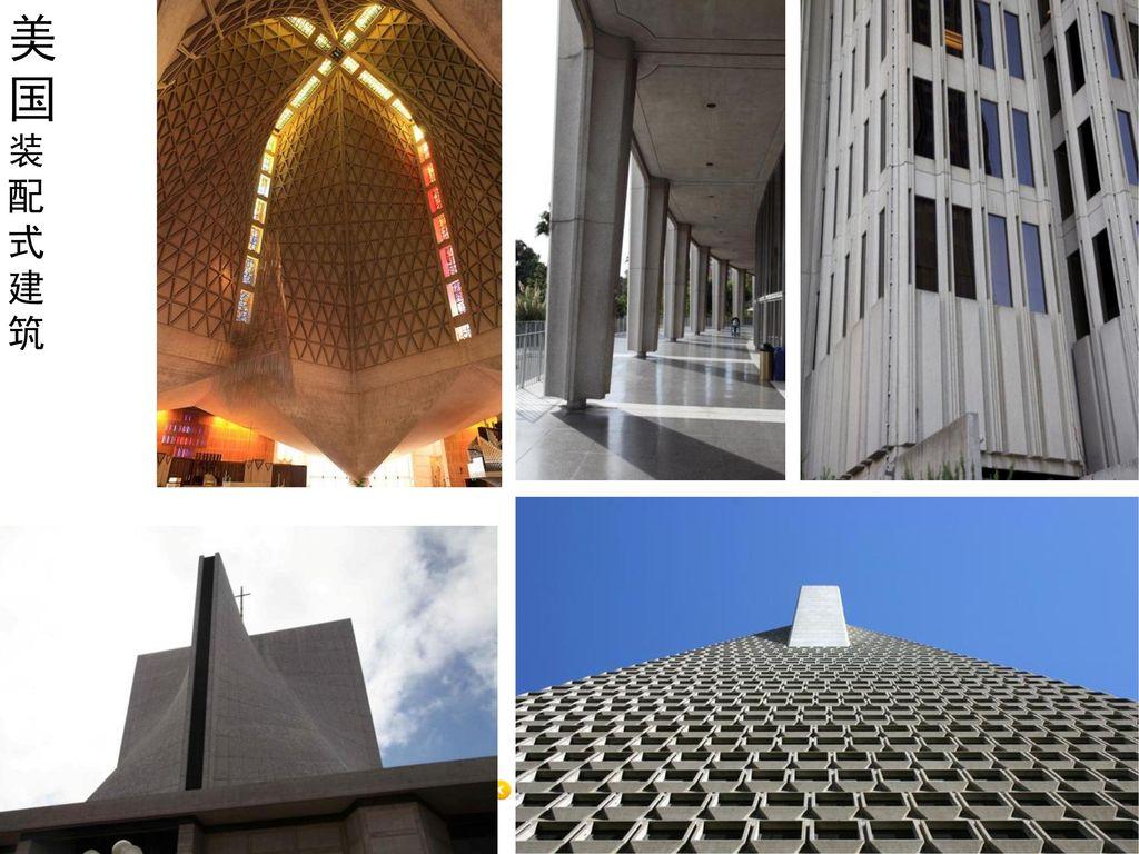 美国装配式建筑