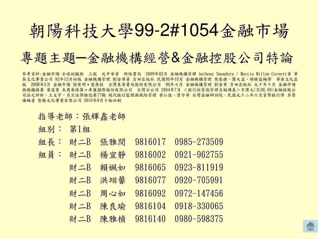朝陽科技大學99-2#1054金融市場 專題主題─金融機構經營&金融控股公司特論 指導老師:張輝鑫老師 組別: 第1組