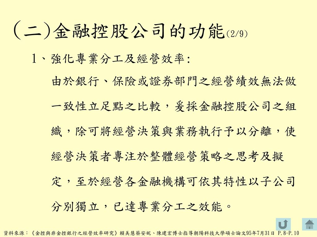 (二)金融控股公司的功能(2/9)