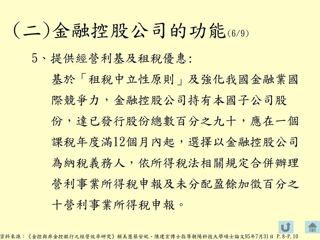 (二)金融控股公司的功能(6/9)