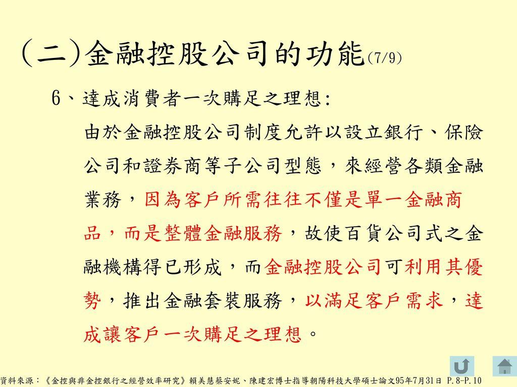 (二)金融控股公司的功能(7/9)