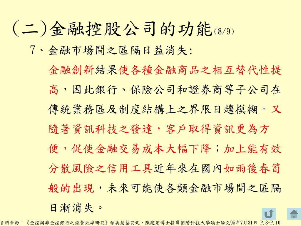 (二)金融控股公司的功能(8/9)