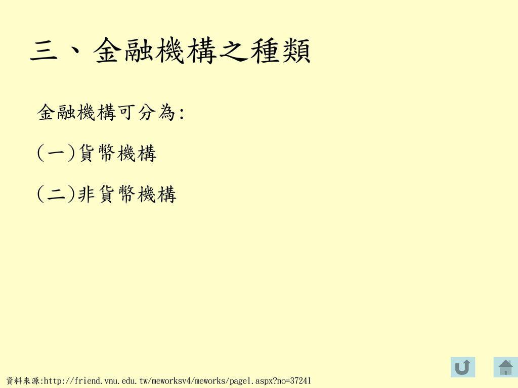 金融機構可分為: (一)貨幣機構 (二)非貨幣機構