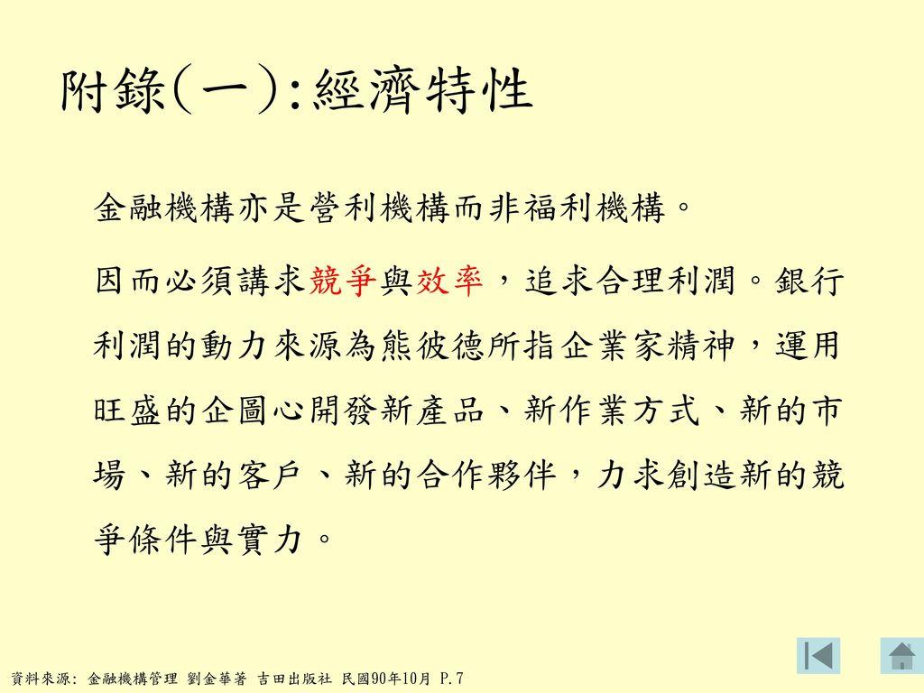 附錄(一):經濟特性 金融機構亦是營利機構而非福利機構。