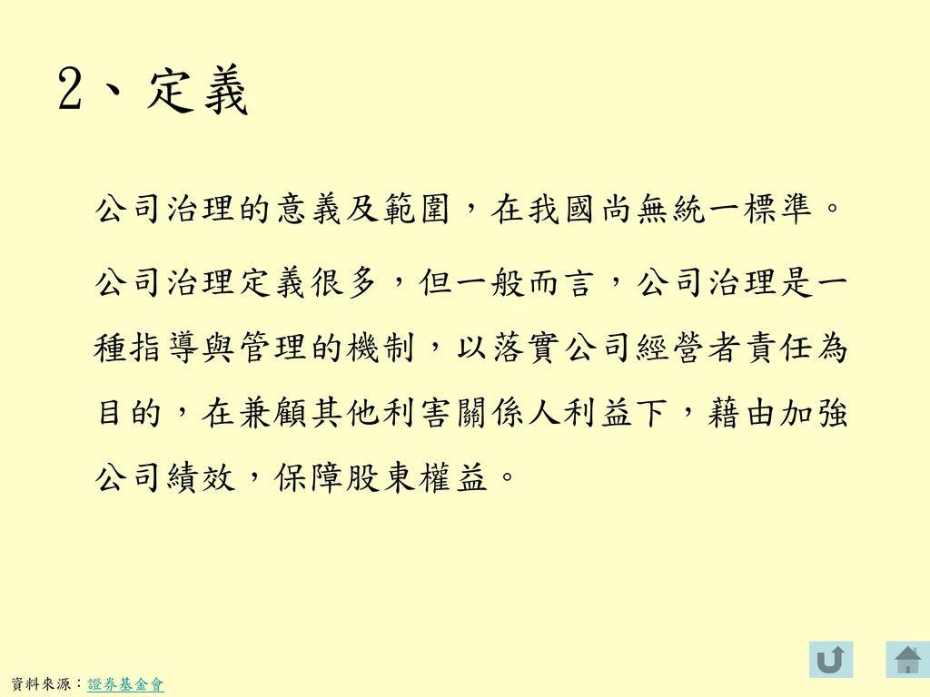 2、定義 公司治理的意義及範圍,在我國尚無統一標準。